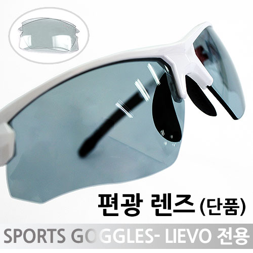 [더산스포츠](리에보 전용 추가렌즈) 편광 렌즈 단품(렌즈 ONLY)_리에보 전용 편광렌즈